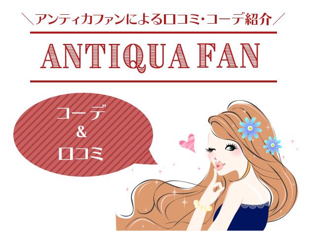 antiqua(アンティカ)服のコーデ紹介と口コミ